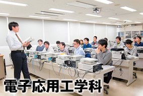 Electronic applied engineering department