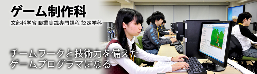 We become game production course teamwork and game programmer with technology