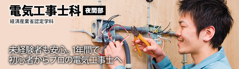 Electric construction person department inexperienced person is reliable, too. In one year from beginner to professional electric construction person
