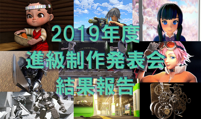 [CG department] 2019 promotion production presentation result report