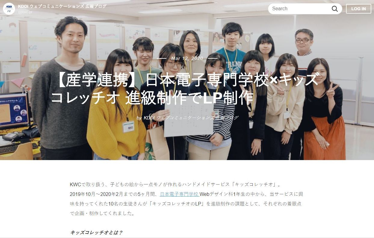 KDDI Web communications and our school Web design department first grader are university-industry research collaboration!
