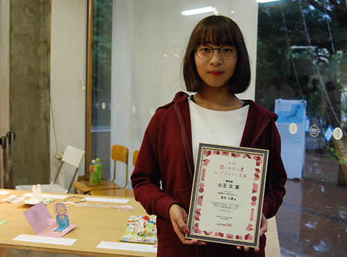 "Student of graphic design department wins ""card design award conveying thought""!"