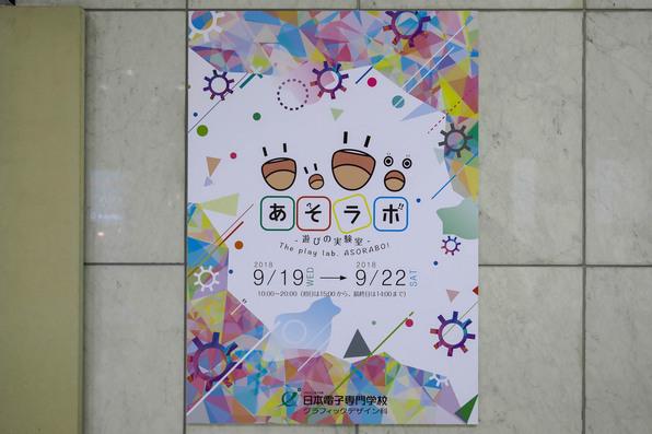 """""""신주쿠 크리에이터즈·축제 2018""""에 그래픽 디자인과가 출전 중!"""